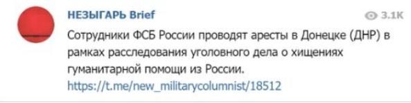 """ФСБ Росії нагрянула з перевіркою в """"ДНР"""": почалися арешти"""