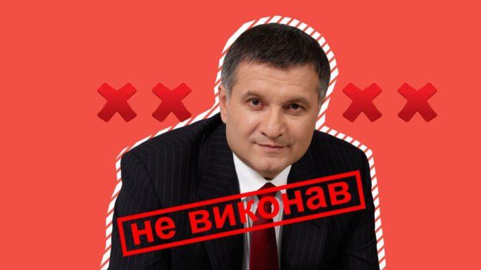 """&quotЗлодійська влада"""": Аваков провалив обіцянку боротися зі злодіями в законі - today.ua"""