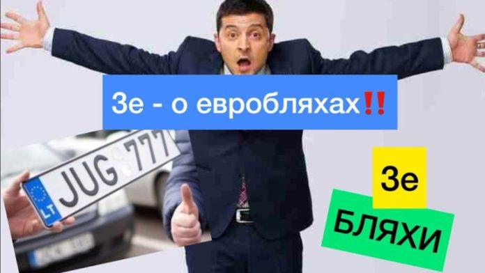 """Рада прийняла закон про &quotєвробляхи"""": що чекає власників авто на єврономерах - today.ua"""