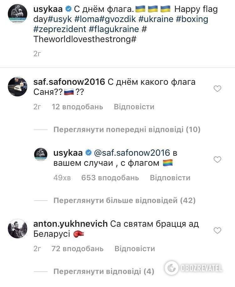 """""""Ваш прапор - ЛГБТ"""": Усик однією фразою блискуче закрив рота росіянам"""