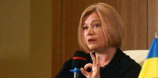 «Закон не читала?»: Геращенко зганьбилася на всю Україну - today.ua
