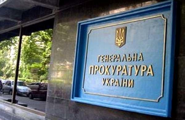 """""""Чистка всіх кадрів"""": у Зеленського анонсували ліквідацію Генпрокуратури  - today.ua"""