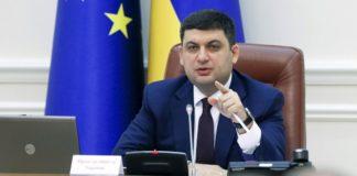 «Пусть не включают дурака!»: Гройсман жестко приказал НКРЭКУ снизить цены на электроэнергию - today.ua
