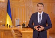 Гройсман уходит в отставку (трогательное видеобращение) - today.ua