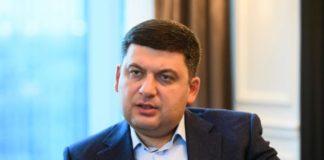 Стала известна зарплата Владимира Гройсмана за июль - today.ua