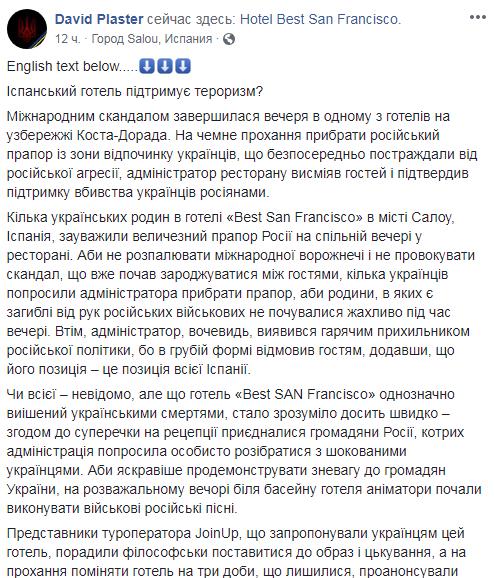 Триколор и российские военные песни: в Испании отель попал в скандал из-за поддержки РФ