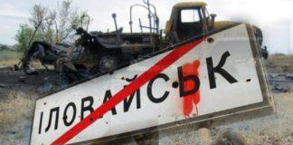 Пятая годовщина: Приказ о штурме Иловайска отдало командование АТО (документ) - today.ua