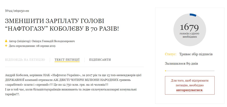 """Зеленського закликають """"вдарити"""" по зарплатні глави """"Нафтогазу"""" Андрія Коболєва"""