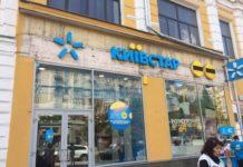 Киевстар анонсировал закрытие 10 устаревших тарифов - today.ua