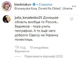 """""""Мізки вам в магазин не завезли?"""": український шоумен поставив на місце росіянку, яка """"анексувала"""" Одесу"""