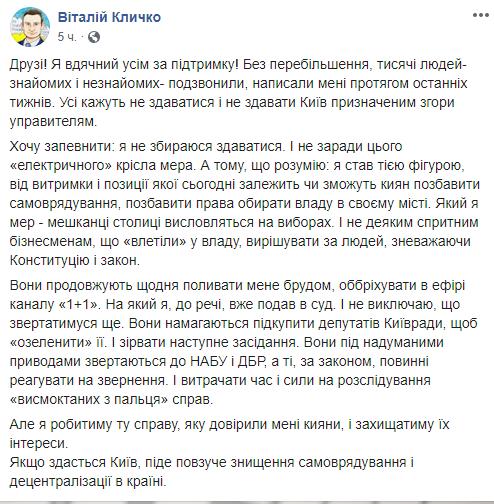Кличко звинуватив владу у підкупі депутатів Київради