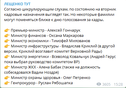 Сергей Лещенко назвал имена министров нового Кабмина