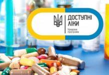 В Україні збільшили перелік безкоштовних ліків - today.ua