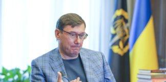 """Луценко заметает следы, уничтожая расследование дела Майдана"""" - today.ua"""