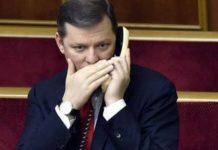 """""""Більше тільки у Зеленського"""": чим відзначився лідер Радикальної партії Ляшко - today.ua"""