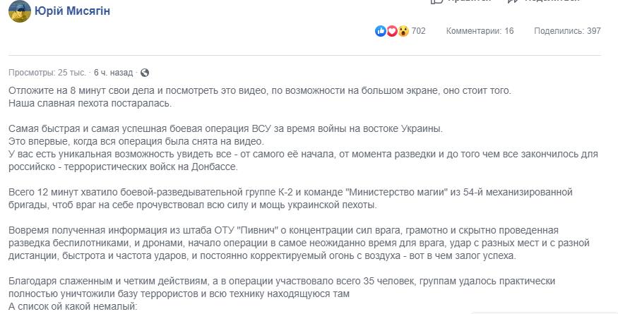 Знищено 20 окупантів: У мережу потрапило відео найуспішнішої атаки ЗСУ на Донбасі