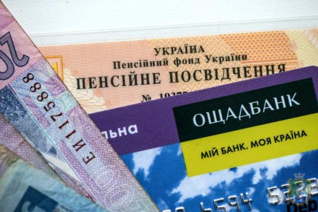 В Україні хочуть запропонувати альтернативну пенсію на банківських рахунках: нові подробиці - today.ua