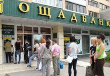 """""""Ощадбанк"""" нахабно обманює користувачів зарплатних карток - today.ua"""