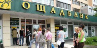 """""""Ощадбанк"""" нахабно обманює користувачів зарплатних карток"""" - today.ua"""