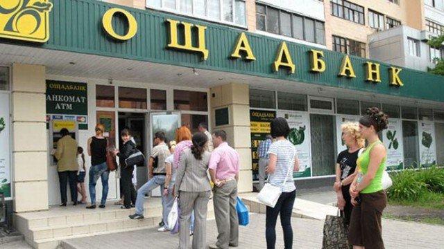 """&quotОщадбанк"""" нахабно обманює користувачів зарплатних карток - today.ua"""