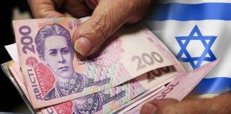 Пенсии для украинских эмигрантов в Израиле: у Зеленского приняли неожиданное решение - today.ua