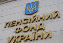 Пенсії в Україні перерахують, але не всім - today.ua