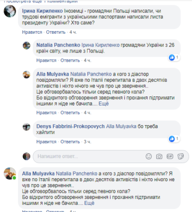 """""""Вони втомилися"""": Українська діаспора накинулася на Зеленського в Польщі"""