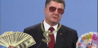 """«Возвращать будут налогоплательщики»: Порошенко вывел из Украины около $8 млрд"""" - today.ua"""