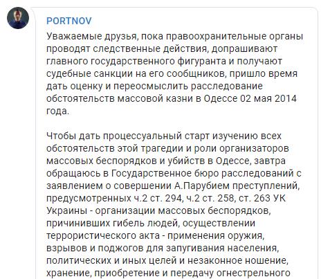"""""""Треба вивернути з потрохами"""": Портнов ініціює в ДБР справу проти Парубія"""