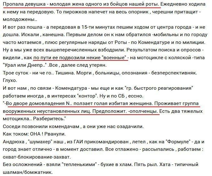 """""""Втопили у фекаліях"""": на Донбасі помстилися бойовикам, які три дні гвалтували дівчину"""