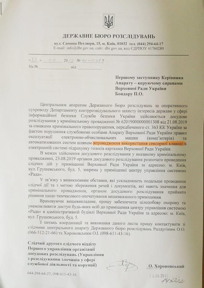 """""""Заблокували роботу парламенту"""": Парубій розповів, чому СБУ та ДБР вдерлися до Ради"""