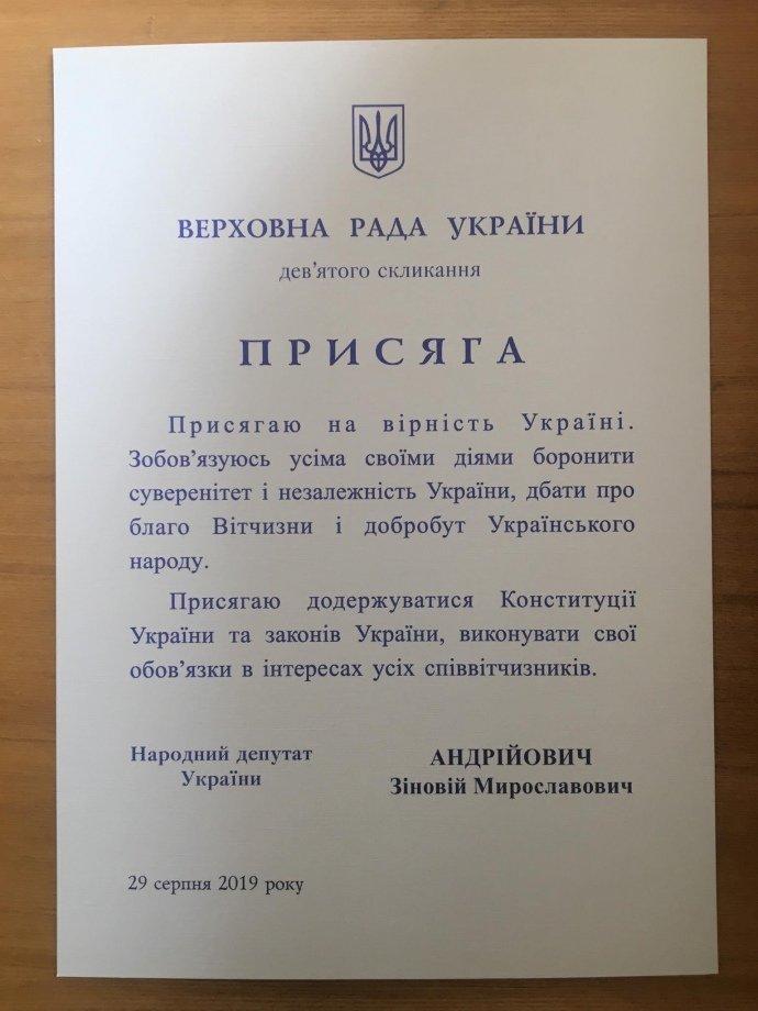 """""""Заспівали гімн і помолилися за Україну"""": народні депутати 9-го скликання прийняли присягу"""