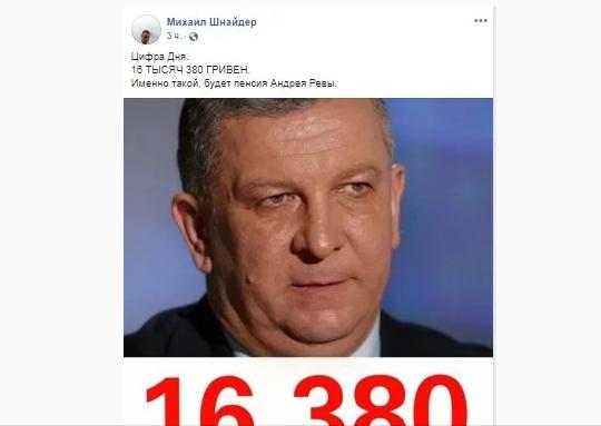 """""""Щоб у нього долар був по 100"""": Українці обурені розміром пенсії Реви"""