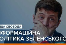 Інформаційна політика Зеленського: Ворожі соцмережі не можуть бути дозволені - today.ua