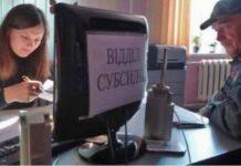 """Верификация соцвыплат: """"Слуга народа"""" проверит всех получателей помощи - today.ua"""