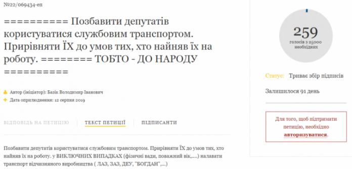 Прощавай, Mercedes: Народних депутатів можуть пересадити на автомобілі ЗАЗ