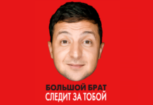 """""""Большой брат"""" следит за вами: У Зеленского запугали нардепов - today.ua"""