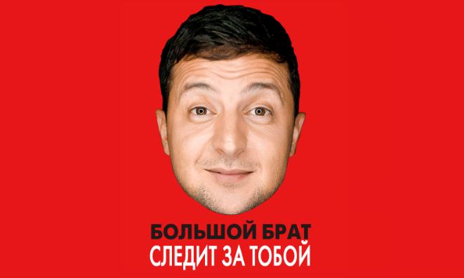 """&quotБольшой брат"""" следит за вами: У Зеленского запугали нардепов - today.ua"""