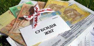 Субсидии по-новому: кто рискует потерять право на выплаты с 1 октября - today.ua