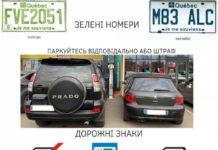 Новые знаки и новые штрафы: Зеленский подписал важный закон для автомобилистов - today.ua