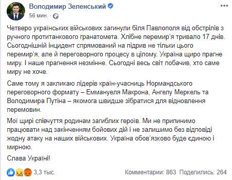 Убийство воинов ВСУ на Донбассе: Зеленский срочно призвал Путина к переговорам