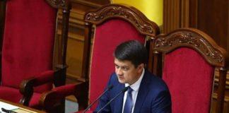 """""""Нам було важливо не затягувати..."""": Разумков прокоментував голосування за законопроект Порошенка - today.ua"""