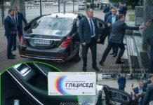 Журналісти помітили заспокійливі ліки в машині Зеленського - today.ua