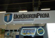 """В """"Укроборонпроме"""" проводят обыски: что происходит - today.ua"""