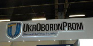 """В """"Укроборонпромі"""" проводять обшуки: що відбувається - today.ua"""