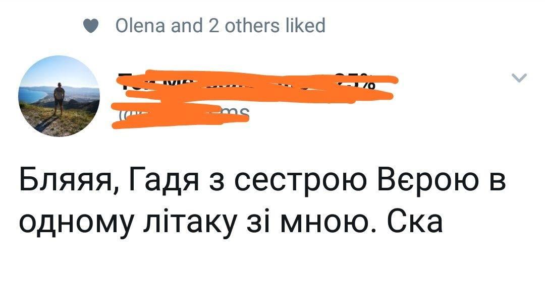 """""""Бл***, Гадя з сестрою в літаку"""": Савченко полетіла на дорогий курорт"""