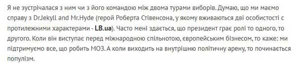 """""""Играет роли"""": Супрун заподозрила Зеленского в раздвоении личности"""