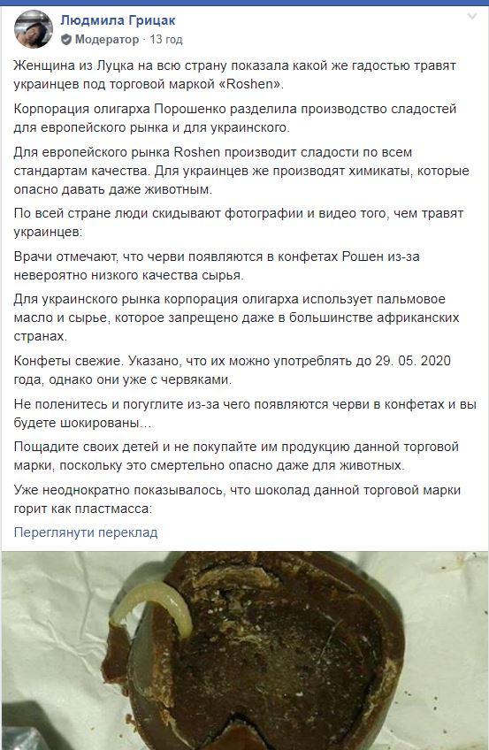 """""""Смертельно небезпечно навіть для тварин"""": у мережі показали цукерки Roshen з черв'яками"""