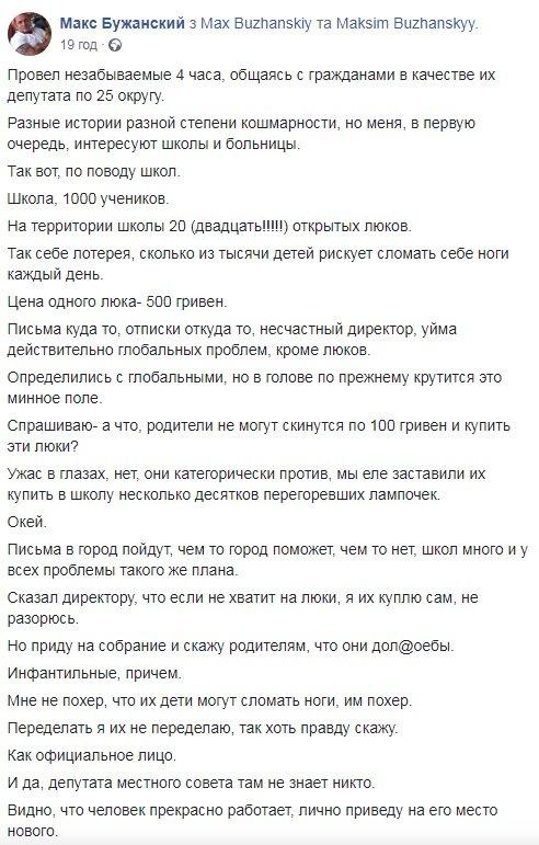 """""""Інфантильні довбо**би"""": Бужанський потрапив до чергового скандалу та обізвав батьків школярів"""