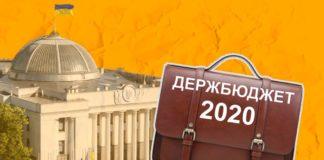 """Касается всех: что изменится для украинцев в 2020 году"""" - today.ua"""